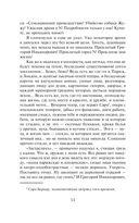 Путешественник из ниоткуда (м) — фото, картинка — 14
