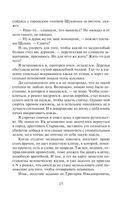 Путешественник из ниоткуда (м) — фото, картинка — 15