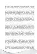 Майндсерфинг. Техники осознанности для счастливой жизни — фото, картинка — 11