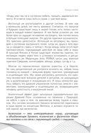Майндсерфинг. Техники осознанности для счастливой жизни — фото, картинка — 12