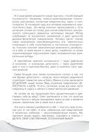 Майндсерфинг. Техники осознанности для счастливой жизни — фото, картинка — 13