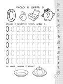 Учим и пишем цифры — фото, картинка — 1