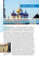Прогулки по Подмосковью — фото, картинка — 4