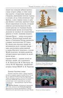 Прогулки по Подмосковью — фото, картинка — 6