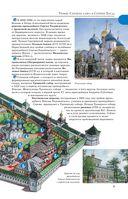 Прогулки по Подмосковью — фото, картинка — 8