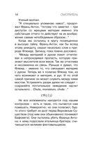 Смотритель. Книга 1. Орден желтого флага (м) — фото, картинка — 12