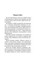 Смотритель. Книга 1. Орден желтого флага (м) — фото, картинка — 5