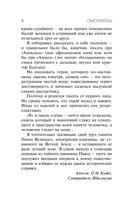Смотритель. Книга 1. Орден желтого флага (м) — фото, картинка — 6