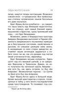 Смотритель. Книга 1. Орден желтого флага (м) — фото, картинка — 9