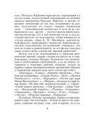 Михаил Лермонтов. Стихотворения — фото, картинка — 2