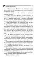 Фанера Милосская (м) — фото, картинка — 13
