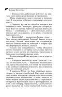 Фанера Милосская (м) — фото, картинка — 9