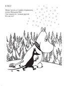 Зимняя сказка с муми-троллями — фото, картинка — 2