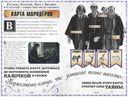 Гарри Поттер. Карта Мародёров (с волшебной палочкой) — фото, картинка — 2